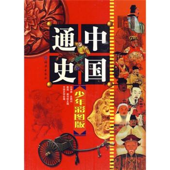 《中国通史》少年彩图版(精装、全10册)