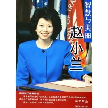 智慧与美丽:赵小兰 电子书下载