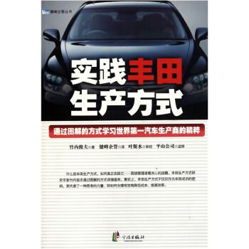 实践丰田生产方式 PDF版下载