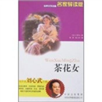 世界文学名著名家导读版:茶花女 版