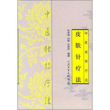 中医独特疗法:皮肤针疗法 PDF电子版
