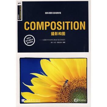 COMPOSITION摄影构图 PDF版下载