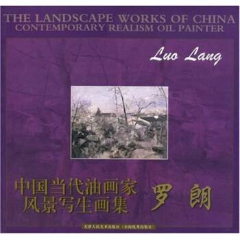 中国当代油画家风景写生画集:罗朗  [The Landscape Works Of China Contemporary Realism Oil Painter] 电子书