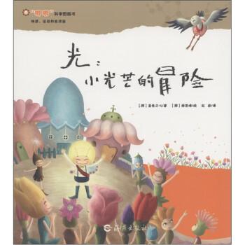 """""""嘟嘟""""科学图画书·物质、运动和能源篇·光:小光芒的冒险 [3-6岁] PDF版下载"""