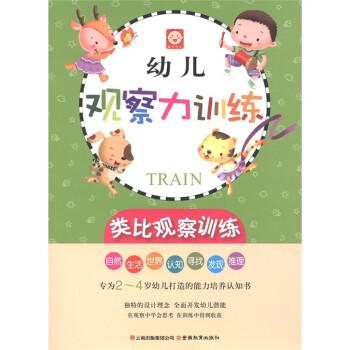 幼儿观察力训练:类比观察训练 [3-6岁] PDF版下载