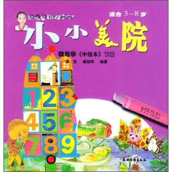 小小美院:教与学 [3-6岁] 电子书下载