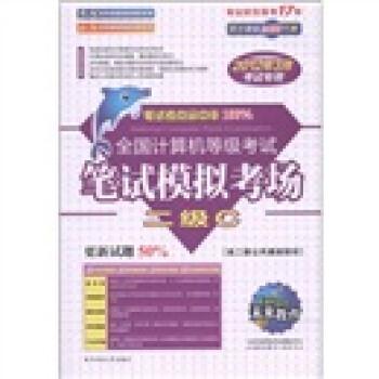 未来教育·全国计算机等级考试笔试模拟考场:二级C 电子书