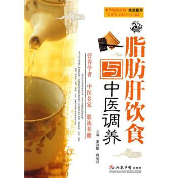 脂肪肝饮食与中医调养 PDF版