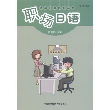 时尚日语系列丛书:职场日语 PDF版下载