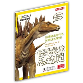 美国美高梅官方网址地理青少系列:怪恐龙总动员 试读