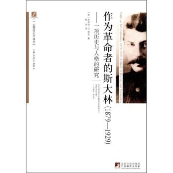 作为革命者的斯大林:一项历史与人格的研究  [Stalin as Revolutionary 1879-1929:A Study in History and Personality] 在线下载
