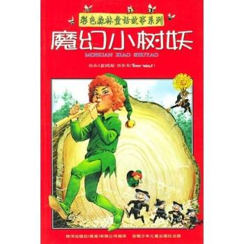 彩色森林童话故事系列:魔幻小树妖 [3-6岁] 电子书