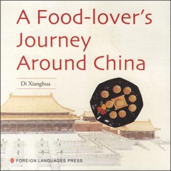 中华美食之旅  [A Food:lover's Journey Around China] 试读