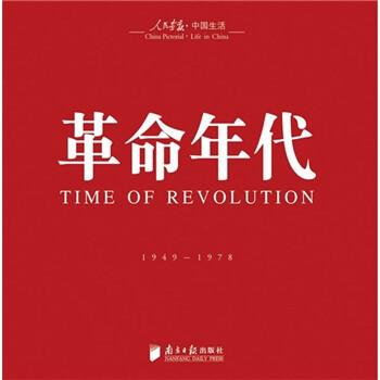 回眸百姓生态·聚焦中国生活〈人民画报〉60年纪实经典图册之〈革命年代〉 在线阅读