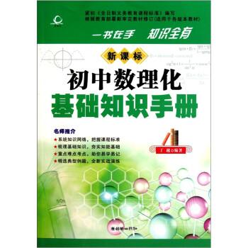 新课标初中数理化基础知识手册 PDF版下载