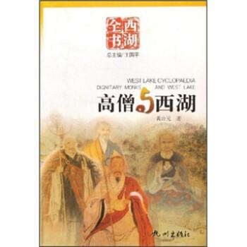 西湖全书:高僧与西湖 电子版下载