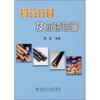 铜合金管及不锈钢管 电子书