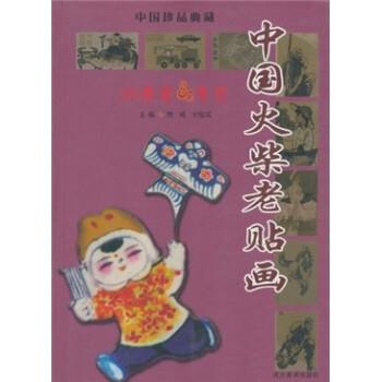 中国火柴老贴画:20世纪80年代 电子书