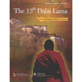 十三世达赖喇嘛  [The 13th Dalai Lama] PDF版下载