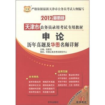 华图·天津市公务员录用考试专用教材:申论历年真题及华图名师详解 下载