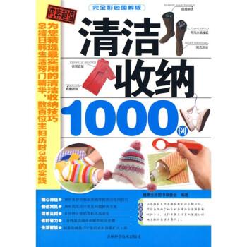 清洁收纳1000例 PDF版