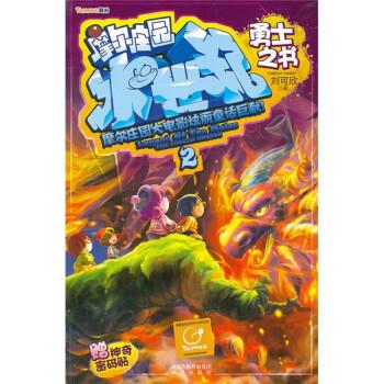 摩尔庄园冰世纪2:勇士之书 [3-6岁] 电子书