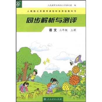 义教课程标准实验教科书·同步解析与测评:语文3 在线下载