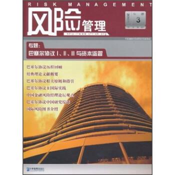 风险管理专题:巴塞尔协议1、2、3与资本监管 下载