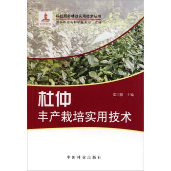 杜仲丰产栽培实用技术 电子书下载