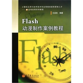 计算机应用与软件技术专业领域技能型紧缺人才·IT蓝领实用系列教程:Flash动漫制作案例教程 下载