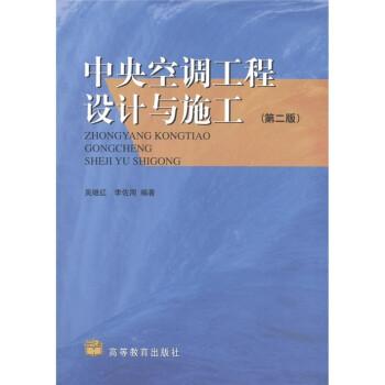 中央空调工程设计与施工 PDF版下载