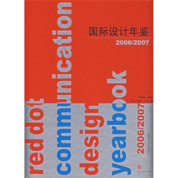 国际设计年鉴 电子书下载