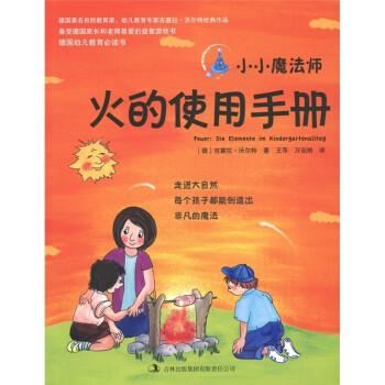 小小魔法师:火的使用手册 [7-10岁] PDF版下载