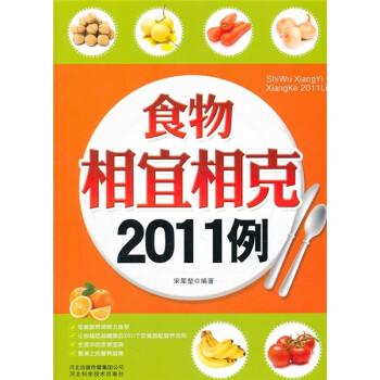 食物相宜相克2011例 下载