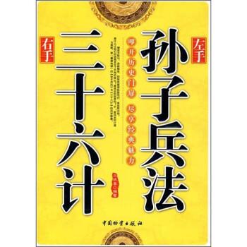 左手孙子兵法·右手三十六计 PDF版下载