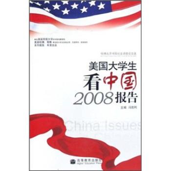 哈佛北京书院社会调查论文选:美国大学生看中国2008报告 电子书