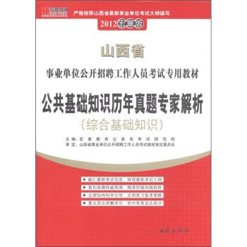 山西事业单位公开招聘工作人员考试专用教材:公?#19981;?#30784;知识历年真题专家解析 PDF版下载