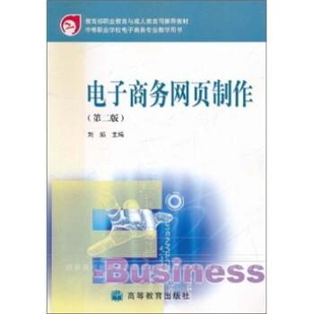 电子商务网页制作 PDF版下载