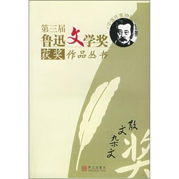 第三届鲁迅文学奖获奖作品丛书:散文杂文奖 PDF电子版