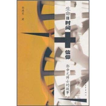 生命=时间+信仰:郭元申博士的故事 PDF版下载