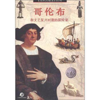 哥伦布和文艺复兴时期的探险家 PDF版