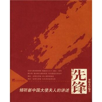 先锋:倾听新中国大使夫人的讲述 PDF版下载