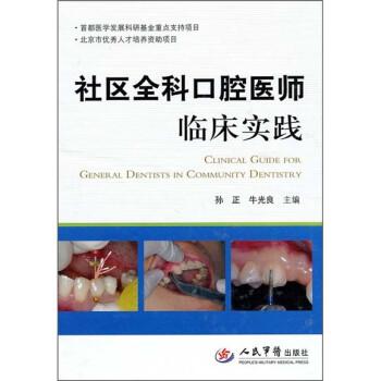 社区全科口腔医师临床实践 在线阅读