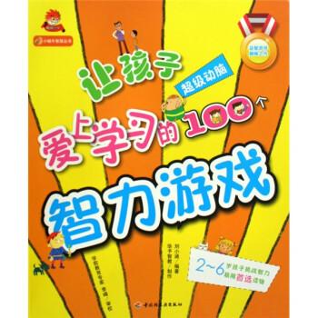 小蜗牛智慧全书·让孩子爱上学习的100个智力游戏:超级动脑 [3-6岁] 电子书下载