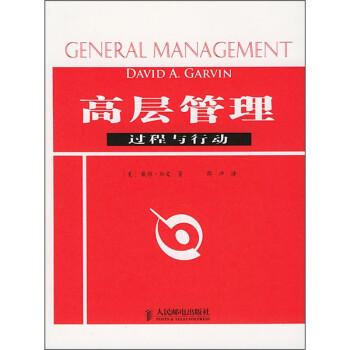 高层管理:过程与行动 电子书