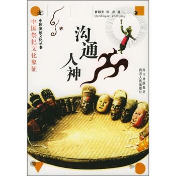 沟通入神:中国祭祀文化象征 在线下载