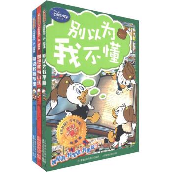 """迪士尼:《米老鼠》少年军校快乐""""赢""""故事集 [7-10岁] 电子书下载"""
