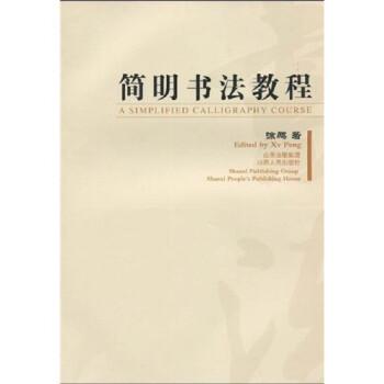 简明书法教程 在线下载