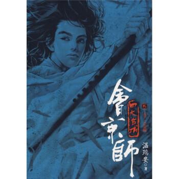 会京师2:玉手·会京师 PDF版