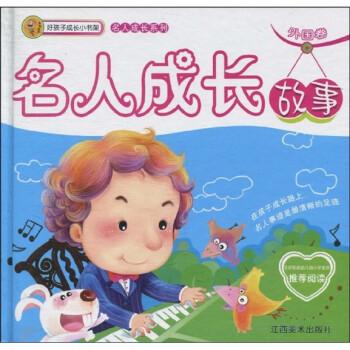 好孩子成长小书架:名人成长故事?外国卷 PDF电子版